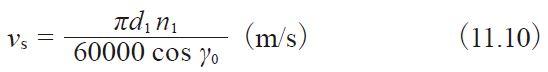 formula 11.10
